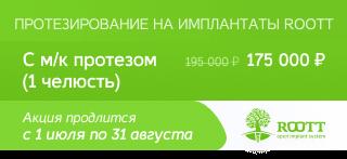Съемные зубные протезы цены и стоимость в Москве